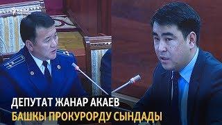 видео: Депутат Жанар Акаев Башкы прокурорго сын айтты