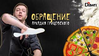 Приветствие Аркадия Грицевского | ПИЦЦА-АКРОБАТИКА