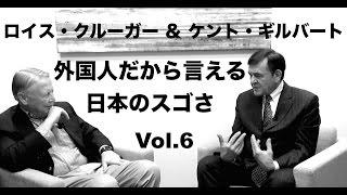 ケント・ギルバート:外国人だから言える日本のスゴさ Vol.6(インタビュワー:ロイス・クルーガー) thumbnail