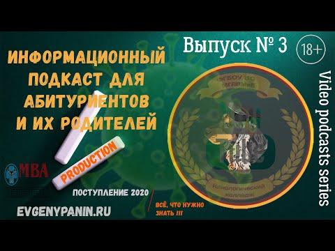 Кинологический колледж МГАВМиБ имени Скрябина: ответы на вопросы о поступлении 2020, ДОДы, 🐺.. (№3)