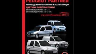 Руководство по ремонту Citroen Berlingo / Peugeot Partner