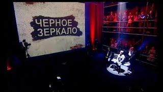 """""""Черное Зеркало"""" полный выпуск от 25.04.2015"""