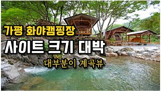 가평화야캠핑장/ 사이트 크기 대박/ 곳곳이 계곡뷰/ 서…