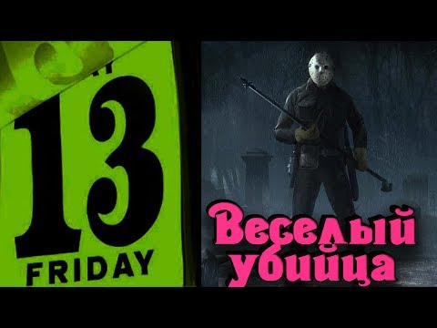 Веселый убийца - Friday the 13th: The game