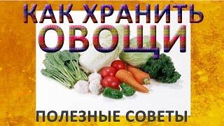 видео Как сохранить овощи зимой?