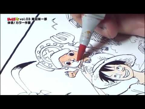 Eiichiro Oda drawing Luffy and Chopperr ONE PIECE Mp3