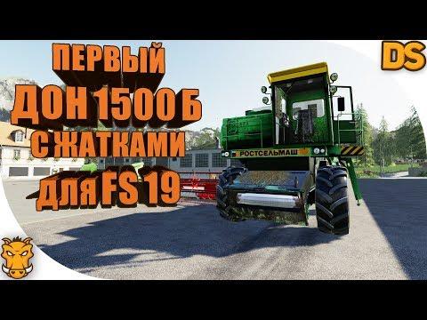 Первая версия ДОН 1500Б для Farming Simulator 19 / Бесплатный ДОН 1500Б для ФС 19