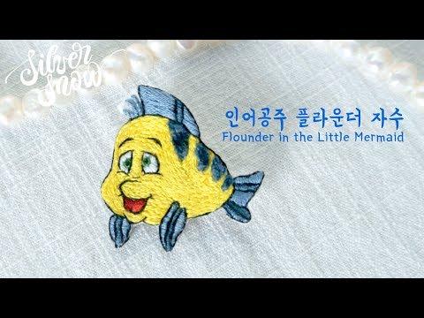 [프랑스 자수] 인어공주 플라운더 자수 / Flounder in the little mermaid/ hand embroidery tutorial