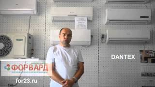 Обзор кондиционерa Dantex