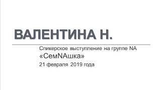 """Валентина Н. Спикерское на группе Анонимных Наркоманов """"СемNAшка"""""""