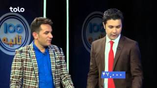 Divided third special episode of EID Qurban - 2015 / ویژه برنامه ۱۰۰ ثانیه درعید قربان - قسمت سوم