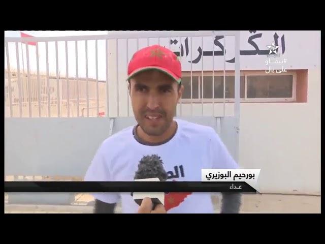 نشرة اخبار قناة العيون ليوم 13/01/2021