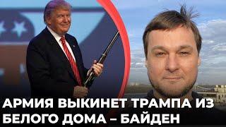 Армия выкинет Трампа из Белого дома - Байден