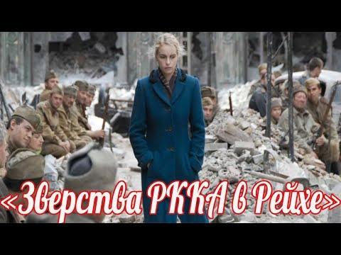 «Зверства Красной армии в Рейхе ? Кто устроил эту подставу? военные истории