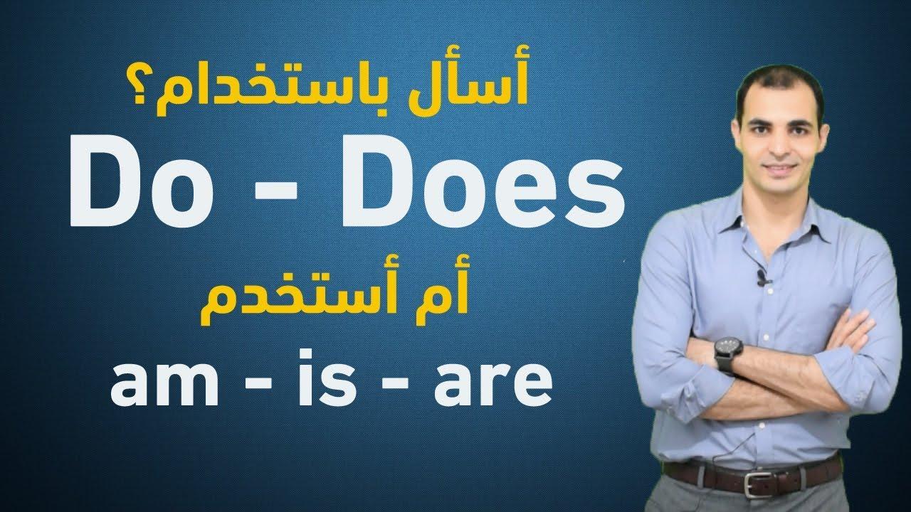 الفرق بين Do you و are you  متى نسأل بـ  do او ب to be : كورس قواعد اللغة الانجليزية 17
