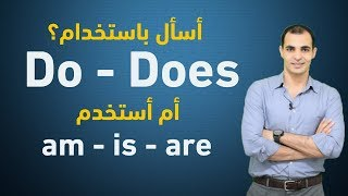 الفرق بين Do you و are you  متى نسأل بـ  do او ب to be : كورس قواعد اللغة الانجليزية 17 thumbnail