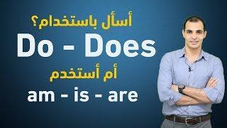 الفرق بين do you , are you - متى نستخدم do, does, am, is, are ✅ Sup...