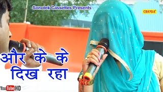 और के के दिख रहा ॥ pepsi sharma, radha chaudhary || haryanvi ragni