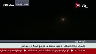 دمشق: قوات التحالف الدولي تستهدف مواقع عسكرية بريف الزور