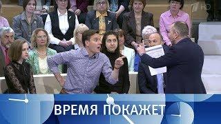 Права России. Время покажет. Выпуск от 25.04.2018