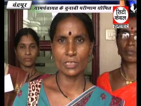 Gram panchayat chunav parinam ghoshit,City Cable Samachar GTPL Chandrapur 4  8  2015