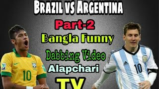 Bangla funny dabbing video Brazil vs Argentina part-2 ( taIranian) // Alapchari tv.