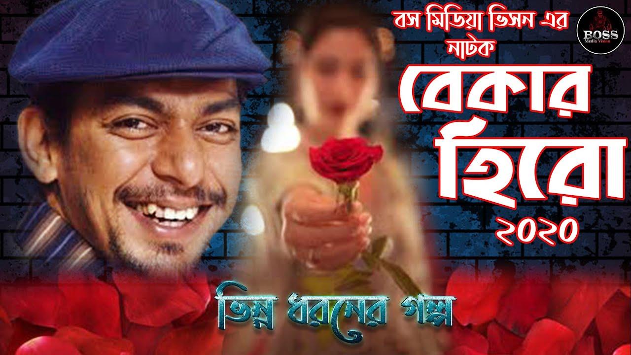 Download চঞ্চল চৌধুরীর হাসির নাটক । বেকার হিরো । Best Drama chanchal chowdhury । Cineplex tv 2021 new natok