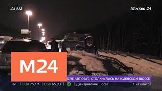 Смотреть видео На Киевском шоссе произошло ДТП - Москва 24 онлайн