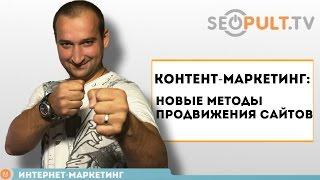 видео Современные методы рекламы и распростронения информации