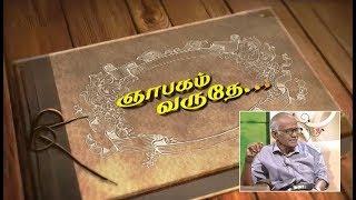 Gnabagam Varuthey - Vasantham TV (01-12-2018)
