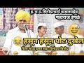 Download Video किती हसवता महाराज,फुल कॉमेडी, विनोदी किर्तन,हसून हसून पोट दुखेल,इंगळे महाराज marathi kirtan MP4,  Mp3,  Flv, 3GP & WebM gratis