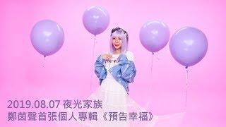 飛碟聯播網《夜光家族》光禹 2019.08.07 鄭茵聲《預告幸福》