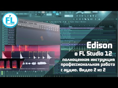 Полный разбор FL Studio 12 Edison. Урок - обзор как работать с аудио в новом Edison (2\2)