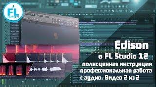 Плагин edison для fl studio 12