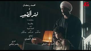 أحمد شيبة - يعلم ربنا (الأغنية الدعائية لمسلسل #نسر_الصعيد) رمضان 2018