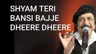 Shyam Teri Bansi Bajje Dheere Dheere, Singer Kishin Juriani