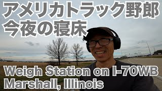 アメリカ長距離トラック運転手 今夜の寝床 Weigh Station on I-70WB Marshall イリノイ州 【#243 2020-11-23】