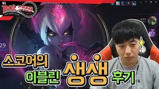 [Full Game] 스코어의 이블린 리메이크 생생 후기!