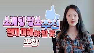 #소개팅장소추천 ~ 소개팅할때 절대 피해야 할 곳!