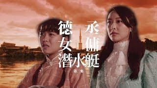 德丞.女傭.潛水艇 CHAPTER II   See See TVB