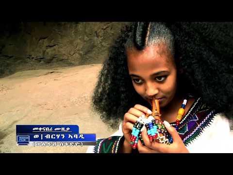 Hayelom Teka - Shamaneki Derbini / New EthiopianTigrigna Music (Official Music Video)