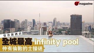 曼谷推介酒店Infinity Pool 浮在全城最高點