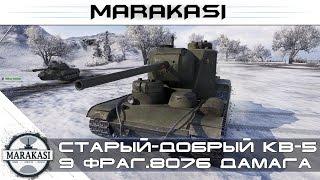 Старый-добрый КВ-5 ( 9 фрагов 8076 дамага) World of Tanks