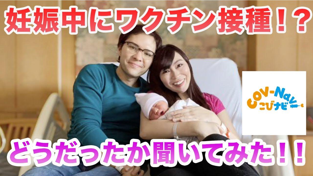 妊婦 コロナ ワクチン