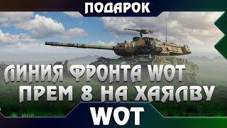 ЛИНИЯ ФРОНТА WOT 2019 - РОЗЫГРЫШ ПРЕМ ТАНКА 8 ЛВЛ БЕСПЛАТНО! НОВЫЙ РЕЖИМ В ПАТЧЕ 1.4 world of tanks