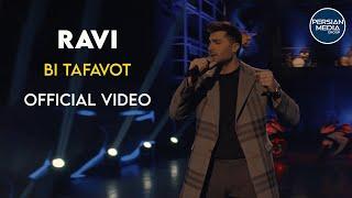Ravi - Bi Tafavot I Official Video ( راوی - بی تفاوت )
