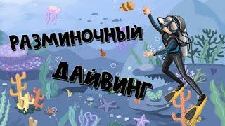 Бухта Спокойная Приморский край. Дайвинг. Приморье 2019 День 3.3