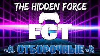 """Турнир """"The Hidden Force"""" Отборочные Альфа и Бета"""
