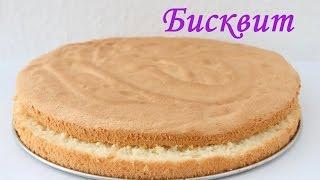 Бисквит / Корж для торта / Biskuit