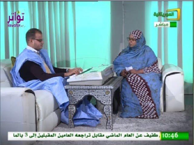 برنامج يوم جديد مع الفنان يوسف ولد ابراهيم (يوسف الجو) – قناة الموريتانية